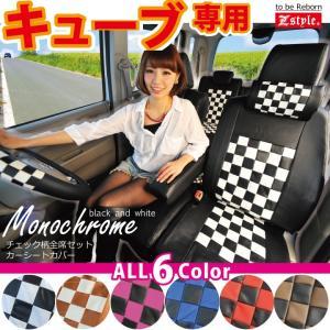 シートカバー キューブ 車種専用 モノクローム チェック NISSAN CUBE seat cover Z-style 送料無料|carestar