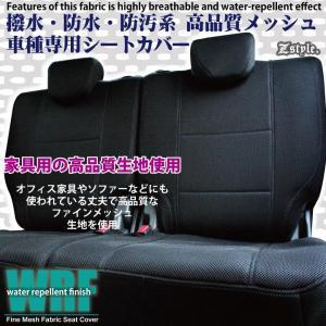 トヨタ アクア シートカバー 防水 WRFファインメッシュ 撥水布 普通車 全席セット 車種専用 送料無料 Z-style|carestar|02
