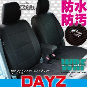 日産 デイズ シートカバー 防水 WRFファインメッシュファブリック  撥水布 軽自動車 車種専用シートカバー 送料無料 Z-style|carestar