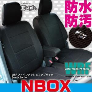 ホンダ NBOX シートカバー 防水 WRFファインメッシュ 撥水布 軽自動車 車種専用 送料無料 z-style carestar