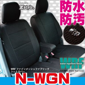 シートカバー N-WGN WRFファインメッシュファブリック...