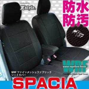 シートカバー スペーシア 防水 WRFファインメッシュ 車種専用 撥水布 z-style|carestar
