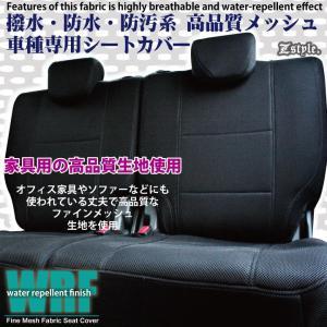 シートカバー スペーシア 防水 WRFファインメッシュ 車種専用 撥水布 z-style|carestar|02