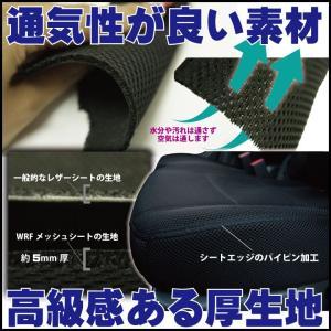 シートカバー スペーシア 防水 WRFファインメッシュ 車種専用 撥水布 z-style|carestar|04