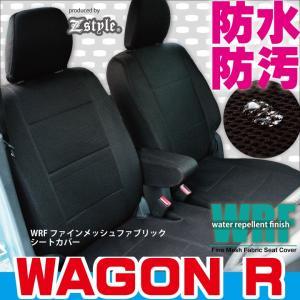 シートカバー 旧型 ワゴンR  防水 車種専用 WRFファインメッシュ 撥水布 Z-style|carestar