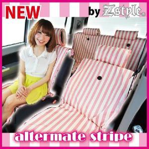 ピンク ストライプ シートカバー 軽自動車 全席セット z-style carestar