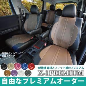 プリウス シートカバー X-1プレミアム フルオーダー トヨタ 車種専用 受注オーダー生産 約45日後のお届け(代引き不可)|carestar