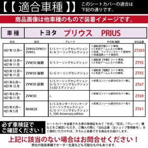 プリウス シートカバー X-1プレミアム フルオーダー トヨタ 車種専用 受注オーダー生産 約45日後のお届け(代引き不可)|carestar|06