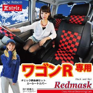 シートカバー ワゴンR 赤黒チェック レッドマスク Z-style|carestar