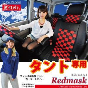 タント シートカバー 車種専用 レッドマスク Z-style|carestar