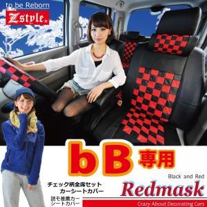 bB QNC系 レッドマスク シートカバー Z-style 受注オーダー生産 約45日後のお届け(代引き不可)|carestar