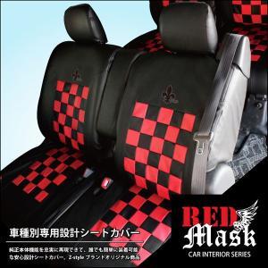 ekワゴンH82W車種専用レッドマスクシートカバー|carestar