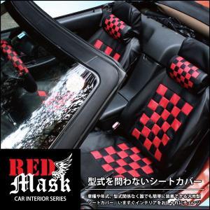 軽自動車汎用レッドマスクシートカバー 【汎用シートカバー】|carestar