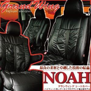 旧型車 ノア シートカバー Z-style  グランウィング ギャザー&パンチングレザー|carestar