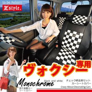トヨタ ヴォクシー シートカバー モノクローム チェック レザー z-style|carestar