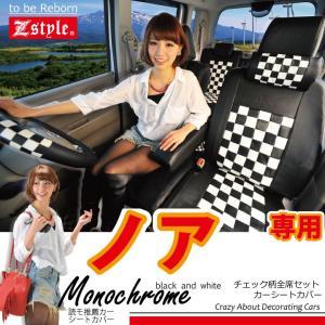 ノア シートカバー TOYOTA NOAH 80系専用 モノクローム チェック レザー 防水 ペット ミニバン z-style noah seat cover|carestar