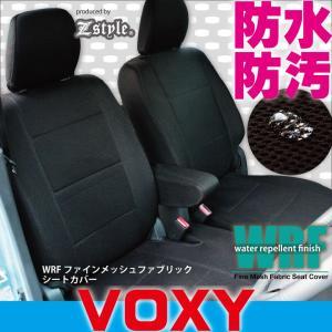 トヨタ ヴォクシー シートカバー 防水 WRFファインメッシュ 撥水布 80系 ミニバン 3列 車種専用 送料無料 Z-style|carestar