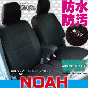 TOYOTA ノア 80系 撥水布 シートカバー Z-style 防水タイプ|carestar