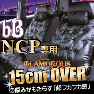 シートカバー トヨタ 旧型 bB NCP系 専用 グラマラス z-style|carestar