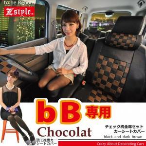 bB シートカバー QNC 車種専用 Z-style ショコラチェック ブラック&ダークブラウン 受注オーダー生産 約45日後のお届け(代引き不可)|carestar