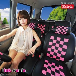 アクア シートカバー ピンクマニア ブラック&ピンク Z-style ブランド 送料無料|carestar