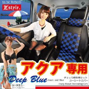 アクア シートカバー ブラック&ブルー Z-style ディープブルー 送料無料|carestar