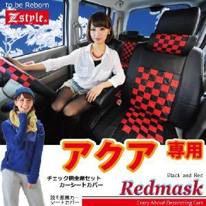 アクア シートカバー レッドマスク ブラック&レッドチェック Z-style ブランド 送料無料|carestar