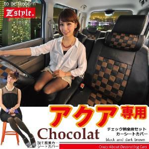 TOYOTA アクア 専用 シートカバー ショコラチェック ブラック&ダークブラウン Z-style...
