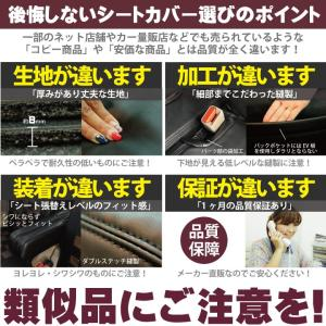 TOYOTA アクア 専用 シートカバー ショコラチェック ブラック&ダークブラウン Z-style ブランド 送料無料|carestar|08