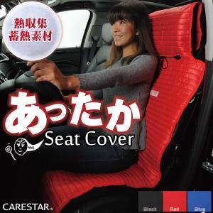 蓄熱 シートカバー レッド 運転席 助手席 アウトドア 汎用 軽自動車 普通車 暖かい 洗える シングル カー シート カバー 車 内装パーツのCARESTAR|carestar
