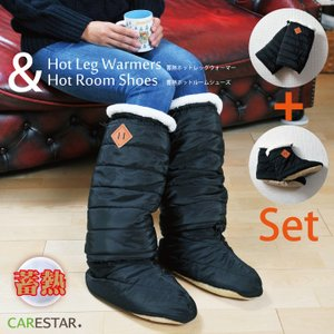 蓄熱素材 送料無料 あったか ホット レッグウォーマー&ルームシューズセット 冷え性 足元 足首 対策 ブラック ホットハグシリーズ  ダウン  CARESTAR|carestar