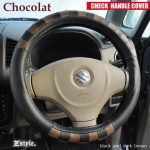 ハンドルカバー Z-style ショコラ チェック ブラック×ダーク ブラウン 軽自動車 普通車 Sサイズ|carestar