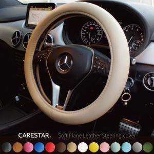ソフトグリップ プレーン 高品質 レザー ハンドルカバー Sサイズ 軽自動車 普通車 ステアリング カバー ブラック ベージュ z-style|carestar
