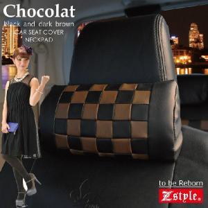 ネックパッド ショコラチェック 2個セット 首あてクッション Z-style carestar