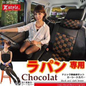 ラパン 専用 ショコラチェック  車 シートカバー 車種専用 シート カバー|carestar