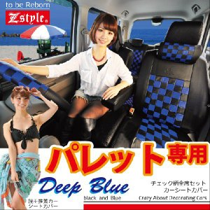 シートカバー パレット パレットSW チェック ディープブルー Z-style|carestar