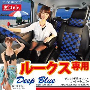 シートカバー ルークス チェック ディープブルー Z-style|carestar