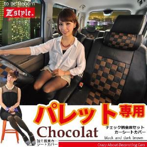 パレット シートカバー ショコラチェック ブラック&ダークブラウン Z-style|carestar