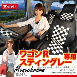 ワゴンRスティングレー シートカバー モノクロームチェック Z-style|carestar