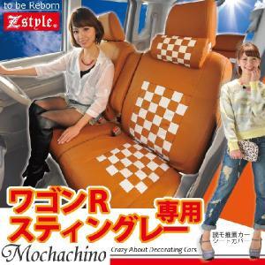 ワゴンRスティングレー シートカバー モカチーノ Z-style|carestar
