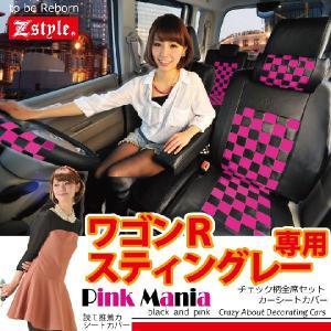 シートカバー ワゴンRスティングレー ピンクマニア ブラック&ピンク Z-style|carestar