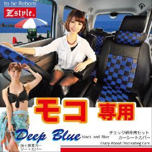 シートカバー モコ チェック ディープブルー Z-style|carestar
