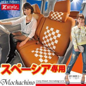 シートカバー スペーシア 車種専用 モカチーノ ブラウン&ホワイト Z-style|carestar