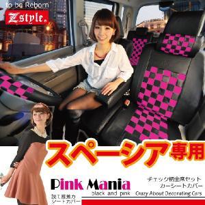 シートカバー スペーシア 車種専用 ピンクマニア ブラック&ピンク Z-style|carestar