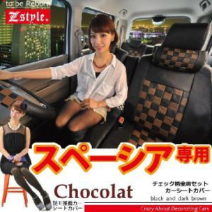 シートカバー スペーシア 車種専用 ショコラチェック ブラック&ダークブラウン Z-style|carestar