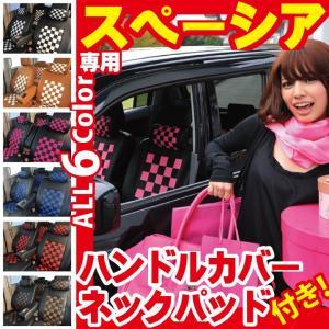 シートカバー スペーシア チェック柄 コーディネート セット ハンドルカバー ネッククッション Z-style|carestar