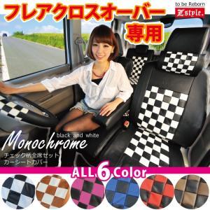 マツダ フレアクロスオーバー シートカバー Z-style モノクロームチェック 軽自動車 車種専用 Z-style|carestar