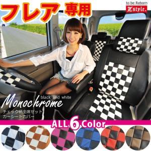 マツダ フレア フレアカスタム  シートカバー モノクロームチェック 軽自動車 車種専用 Z-style carestar