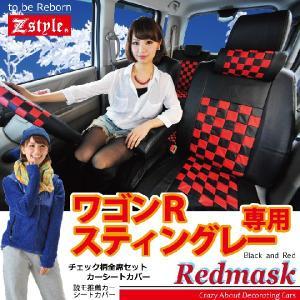 シートカバー ワゴンRスティングレー 赤黒チェック レッドマスク Z-style|carestar