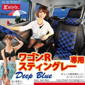 シートカバー ワゴンRスティングレー チェック ディープブルー Z-style|carestar